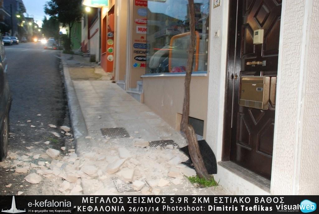 Argostoli Katastrofes225