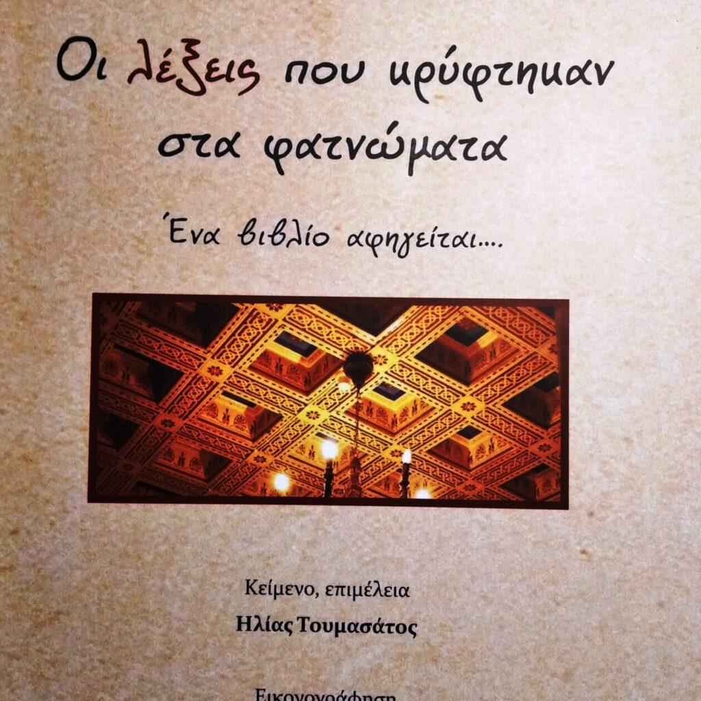 ΕΞΩΦΥΛΛΟ ΦΑΤΝΩΜΑΤΑ