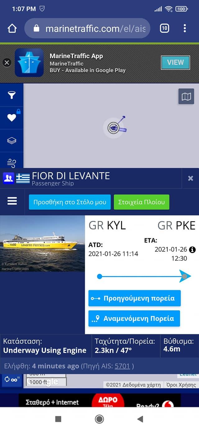 Μεγάλη κακοκαιρία -Παραμένει έξω από το λιμάνι του Πόρου το Fior De Levante