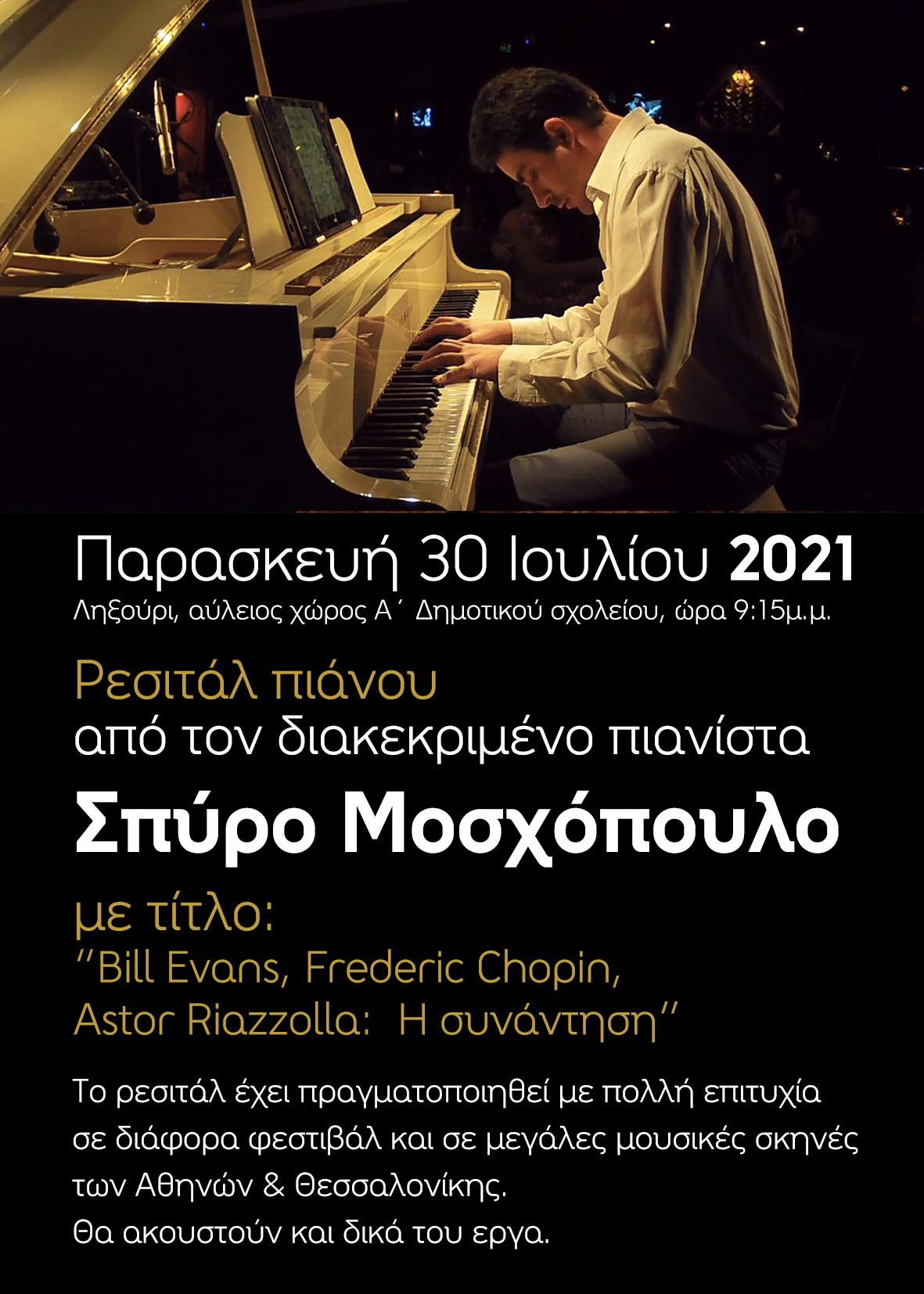 Δήμος Ληξουρίου: Μουσική βραδιά με τον διακεκριμένο συμπατριώτη μας πιανίστα Σπύρο Μοσχόπουλο