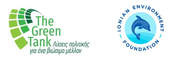 Νέο Περιφερειακό Πρόγραμμα 2021-2027: Προς μια Πράσινη Μετάβαση στα Ιόνια Νησιά